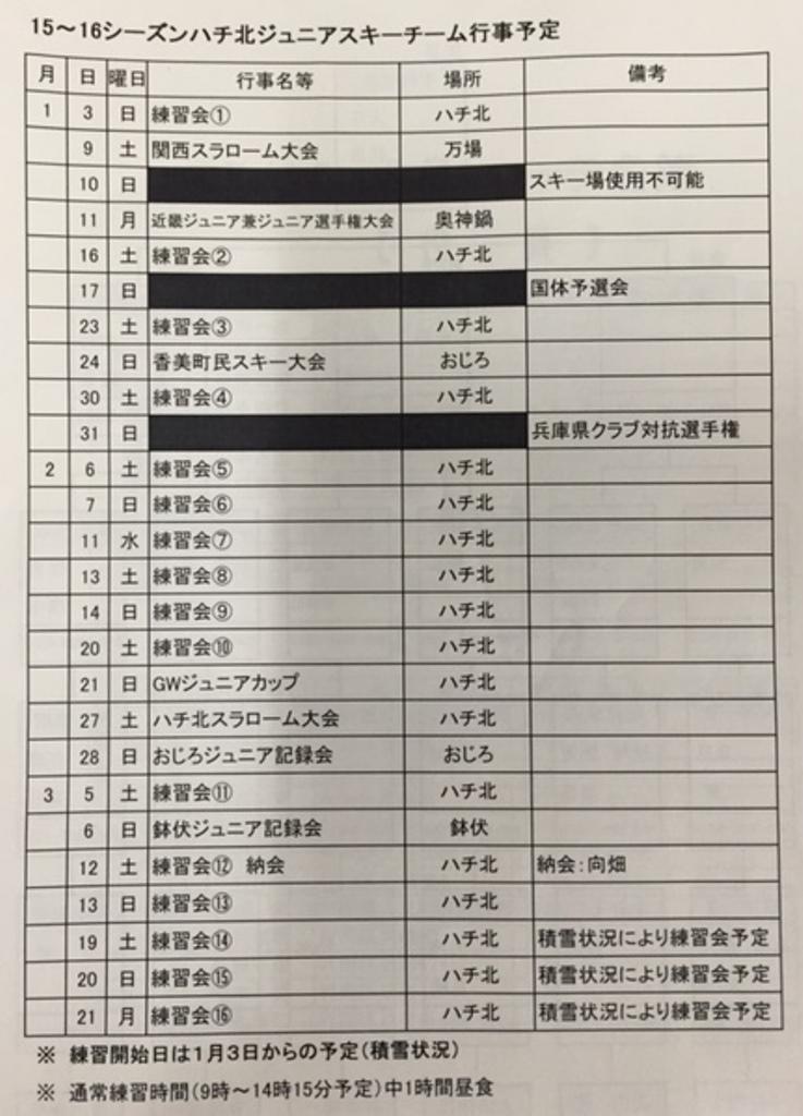15-16予定.JPG
